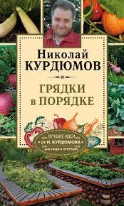 Николай <b>Курдюмов</b>, Грядки в порядке – скачать fb2, epub, pdf <b>на</b> ...
