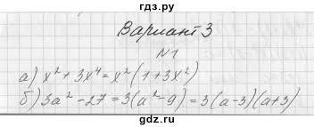 ГДЗ контрольная работа № вариант алгебра класс   вариант 3 1 ГДЗ по алгебре 7 класс Попов М А дидактические материалы контрольная работа №7