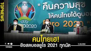 คนไทยเฮ! รัฐบาลยิงสดบอลยูโร 2021 ทุกนัด