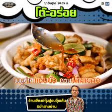 Who is my chef โต๊ะนี้มีจอง - Whoismychef_เปิดวาร์ปโต๊ะอร่อยร้านเจ๊หงษ์ กุ้งปูอบวุ้นเส้น&ยำสามย่าน