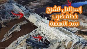 إسرائيل تشرح خطة ضرب سد النهضة وساعة الصفر اليوم - YouTube