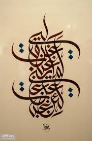 list of synonyms and antonyms of the word islamic calligraphy art