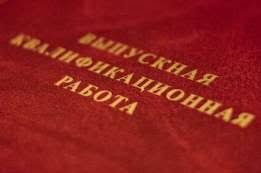 Дипломные Работы Услуги в Павлодар kz Дипломные работы от 25 000 тенге На Отлично