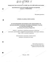 Диссертация на тему Пути повышения экономической эффективности  Диссертация и автореферат на тему Пути повышения экономической эффективности использования основных производственных средств