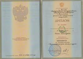 Ликвидация организаций во Владимире Диплом 1 Диплом 2