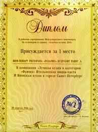 Купить диплом выпускника детского сада в кирове ru Купить диплом выпускника детского сада в кирове два