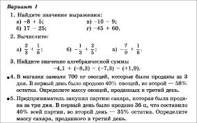 Сайт учителя МАТЕМАТИКИ Моториной О Р Контрольные работы по  Контрольная работа № 2
