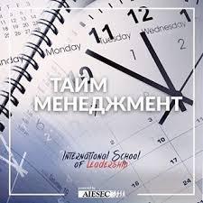 aiesec в Алматы aiesecinalmaty instagram posts deskgram ❔Нужно написать СРС начать дипломную работу не опоздать на пары проснуться вовремя