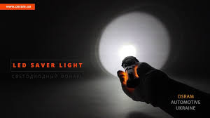 Аварийный <b>фонарь LED</b> Saver Light от <b>OSRAM</b> - YouTube