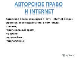 Защита авторских прав ru бесплатный банк рефератов без  Охорона авторських прав реферат