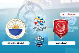 مشاهدة مباراة الدحيل والشارقة بث مباشر اليوم الثلاثاء 15-9-2020 في دوري  ابطال اسيا