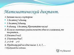 Итоговый контрольный диктант по русскому языку класс УМК  Диктант по программе перспектива 4 класс
