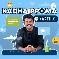 Kadhaippoma With Karthik - Tamil Podcast