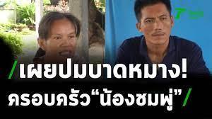 เผยปมบาดหมางครอบครัว ชมพู | 16-06-63 | ไทยรัฐนิวส์โชว์ - YouTube