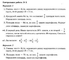 Рабочая программа по математике класс Зубарева Мордкович  hello html 24019833 gif hello html 6f167ed gif
