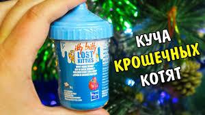НОВИНКА! Lost Kitties Мороженое с <b>крошкой</b> котиком ...