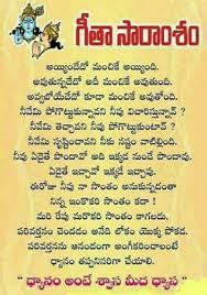 Gita Saram Gita Saaram Geeta Quotes Gita Quotes Devotional Quotes