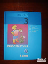Учебник по информатике Матвеева и др контрольные работы класс  Учебник по информатике Матвеева и др контрольные работы 3 класс