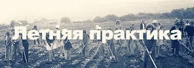 Учебная практика на юрфаке все что надо знать ВКонтакте Третий Сачок