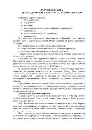 Методические указания по написанию курсовой Методические указания по выполнению курсовой работы file