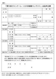 ビエンナーレにかほ絵画コンテスト2018アキタイーブックスakita