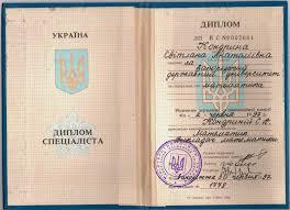 Диплом о полном среднем образовании при утере диплом будет выполнен на оригинальном бланке Гознак с гербом СССР на развороте диплом о полном среднем образовании при утере где купить диплом старого