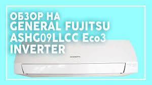 Видеообзор кондиционера <b>General</b> Fujitsu <b>ASHG09LLCC</b> Eco3 ...