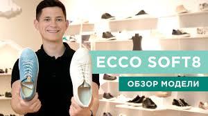 Обзор модели <b>Ecco</b> Soft 8 | идеальная обувь для городских ...