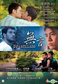 Hong kong gay movie