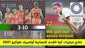 نتائج مباريات اولمبياد طوكيو 2021 كرة القدم النسائية اليوم 21/07/2021 (  نتائج كبيرة جدا ) - YouTube