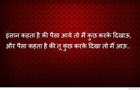 Life Love Quotes Hindi With Emotional In Sad Images 3 Best Quotes