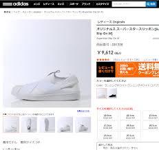 Adidas Superstar Size Chart Adidas Superstar Slip On W White Adidas Originals