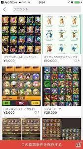 ゲーム アカウント 売買