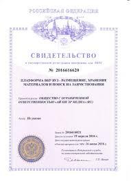 Библиокомплектатор Платформа для размещения выпускных  Согласно пункту 38 этого документа Тексты выпускных квалификационных работ за исключением текстов выпускных квалификационных работ содержащих сведения