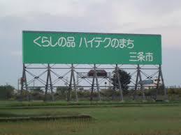 Sanjō
