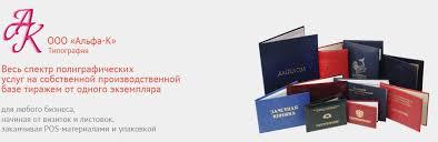 Изготовление папок для дипломных работ в Казани