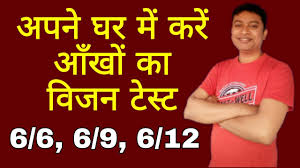 Snellen Chart 6 6 Eye Vision Test At Home Eye Vision Test For Alp In Hindi 6 6 6 9 Eye Vision Meaning