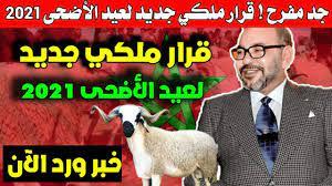 عاجل ! الملك يصدر قرار صادم بخصوص عيد الأضحى 2021 بالمغرب و يفرح المغاربة    خطاب الملك محمد السادس - YouTube