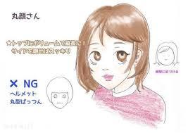 ヘアスタイルで小顔見せ顔の形別ヘアスタイルを選ぶポイント