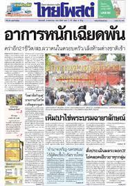 หนังสือพิมพ์ฉบับวันที่ 3 พฤษภาคม 2564