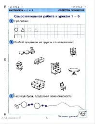 Самостоятельные и контрольные работы по математике для класса  Самостоятельные и контрольные работы по математике для 1 класса Выпуск 1 Вариант 1 и