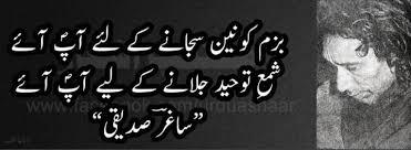 توحید پر شاعری toheed poetry shayari urdu