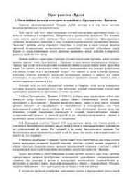 Реферат на тему Пространство и время docsity Банк Рефератов Реферат на тему Пространство Время