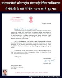 letter expressing concern ahmed patel on twitter written letter to pm expressing concerns