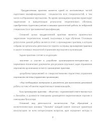 Отчет по практике предприятия docsity Банк Рефератов Это только предварительный просмотр