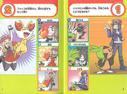 vp/ - Pokemon Quizbook Thread - Pokémon - 4chan