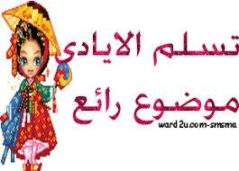 انقضى رمضان .  Images?q=tbn:ANd9GcTrxUWtUhOmB_ZLKAUvYjxvmyNUDNQZM640JLvGSXM3IPwqNvxkPw