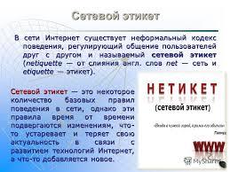 Презентация на тему Правила сетевого этикета Скачать бесплатно  2 Сетевой этикет