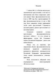 Фальшивомонетчество как преступление курсовая по теории  Фальшивомонетчество как преступление курсовая 2010 по теории государства и права скачать бесплатно ценные бумаги РФ облигация
