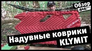 4x4PRO. Обзор надувных туристических <b>ковриков Klymit</b> - YouTube